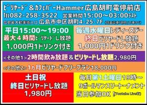 ビリヤード広島Hammer毎日イベントまとめ
