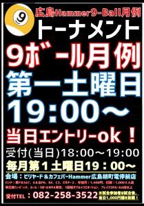 月例表紙ビリヤード広島Hammer9ボールトーナメント第1土曜日19時jpeg