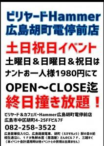 1980円土日祝日撞き放題ビリヤード広島Hammer胡町電停前店Jpeg