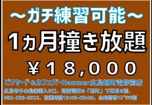 1ヵ月撞き放題18000円ビリヤード広島Hammer胡町jpeg