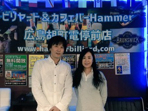 JPBA松本プロ&Hammer(ビリヤード広島Hammerプロサポート)