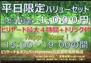 JPEG平日デイタイム4時間1000円ドリンク付きビリヤード広島Hammer
