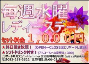 JPEG水曜レディースデー1000円撞き放題&ドリンク付き2017ビリヤード広島Hammer