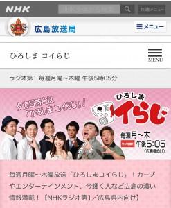 松本みどりコイらじNHK広島放送局出演
