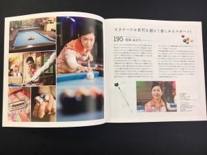 ビリヤード広島Hammer松本みどりプロ雑誌インタビュー記事