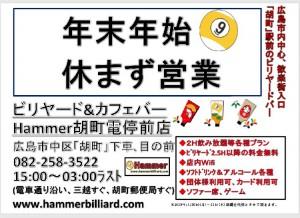 ビリヤード広島Hammer胡町年末年始休まず営業