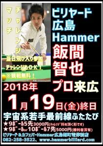 ビリヤード広島Hammer飯間智也プロ2018年1月19日チャレンジマッチjpeg