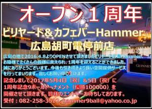 ビリヤード広島Hammer1周年感謝JPEG