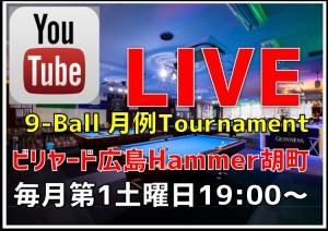 ビリヤード広島Hammer9ボールマンスリーLIVE配信