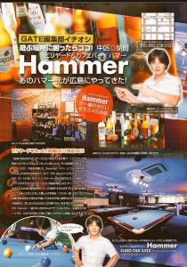 ビリヤード&カフェバーHammer広島胡町電停前店雑誌表紙