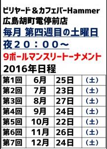 ビリヤードHammer広島9ボールマンスリートーナメント2016年日程表JPEG