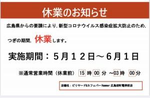 休業のお知らせ5月12日から6月1日まで令和三年
