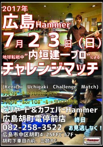 内垣プロチャレマ2017年7月23日日曜日ビリヤード広島Hammer胡町電停前店jpeg