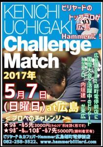 内垣プロチャレンジマッチ広島ビリヤードHammer2017年5月7日