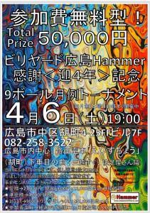 周年ビリヤード広島Hammer4年目2019年jpeg