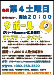 毎月第4週目の土曜日夜8時9ボールマンスリートーナメント広島ビリヤードHammer