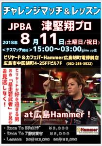 津堅翔プロ2018年8月ビリヤード広島Hammerチャレンジマッチjpeg