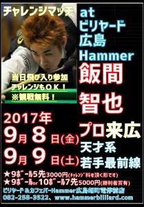 飯間智也プロチャレンジマッチ2017年ビリヤード広島Hammer
