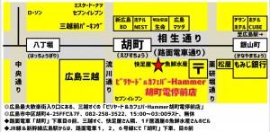ビリヤード&カフェバーHammer広島胡町電停前店jpeg地図2019年改定版MAP