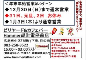 2018年末営業ビリヤード広島Hammer2019年年始