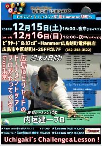 2018年12月内垣建一プロのビリヤード広島Hammerチャレンジマッチ&レッスンjpeg
