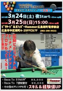 2018年3月24日25日内垣建一プロのビリヤード広島Hammerスキルアップチャレンジマッチjpeg