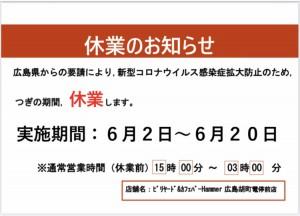 2021年6月2日から6月20日まで休業のお知らせ(緊急事態宣言広島要請)