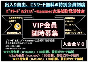 出入り自由ビリヤード無料のVIP会員ビリヤード広島Hammer