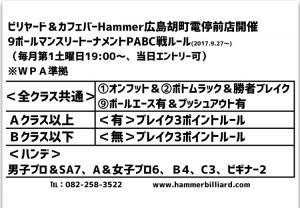 ビリヤード広島Hammer9ボール月例ルール2017年9月27日改定WPA準拠jpeg
