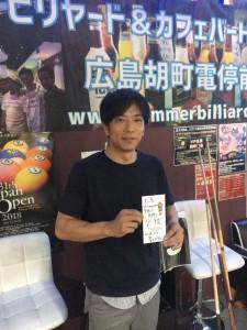 小野選手2018年7月広島Hammer9ボール月例準優勝