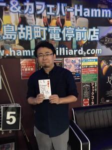 第22回ビリヤード広島Hammer⑨ボールマンスリー優勝中本選手