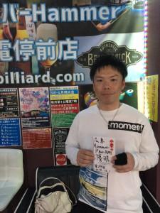第29回ビリヤード広島Hammer9ボール月例優勝谷口選手
