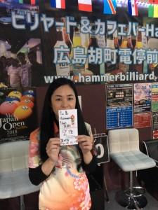 第29回ビリヤード広島Hammer9ボール月例準優勝松本みどりプロ