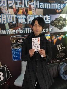 第30回ビリヤード広島Hammer9ボール月例優勝氏家選手