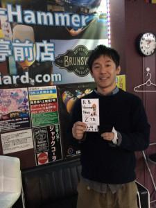 第30回ビリヤード広島Hammer9ボール月例準優勝今野選手