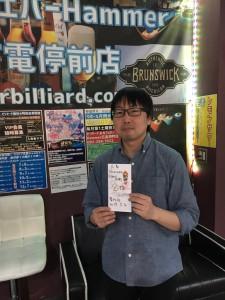 第34回ビリヤード広島Hammer9ボールマンスリー準優勝清水選手