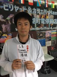 第35回優勝永田選手ビリヤード広島Hammer9ボール月例