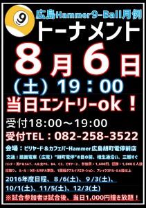 8月度ビリヤード広島Hammer9ボールマンスリートーナメント告知jpeg