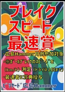 ビリヤード広島Hammerブレイク最速賞jpeg