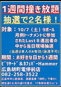 1週間撞き放題jpegビリヤード広島Hammer