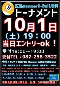 10月度9ボールマンスリーjpegビリヤード広島Hammer