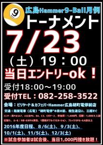 2016年7月ビリヤード広島Hammer胡町電停前9ボールマンスリートーナメントJPEG