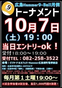 2017年10月度ビリヤード広島Hammer9ボールマンスリートーナメントポスター