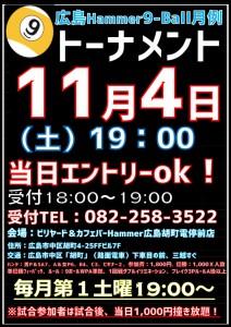 2017年11月度ビリヤード広島Hammer9ボールマンスリートーナメントポスター