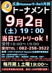 2017年9月度ビリヤード広島Hammer9ボールマンスリートーナメントポスター