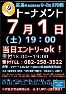2017年7月度広島Hammer9ボールマンスリートーナメントポスター