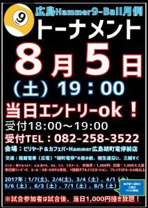 2017年8月度ビリヤード広島Hammer9ボールマンスリートーナメントポスター