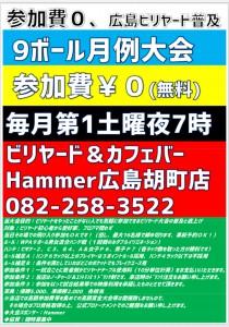2018年ビリヤード広島Hammer9ボール月例ポスター