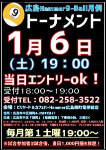 2018年1月度ビリヤード広島Hammer9ボールマンスリートーナメントポスター