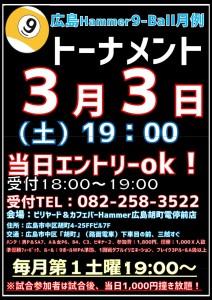 2018年3月度ビリヤード広島Hammer9ボールマンスリートーナメントポスター